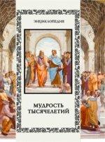 Мудрость тысячелетий: энциклопедия