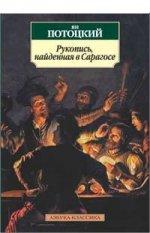 Рукопись, найденная в Сарагосе: Роман