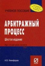 Арбитражный процесс: учебное пособие. 6-е изд