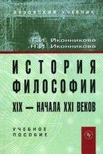 История философии XIX - начала ХХI века: учебное пособие