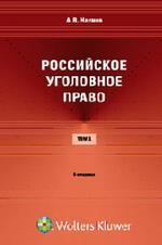 Российское уголовное право. Курс лекций. В 3 томах. Том 1
