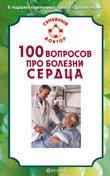 100 вопросов про болезни сердца
