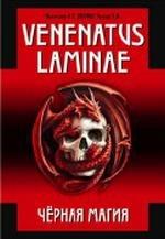 Venenatus laminae Черная Магия