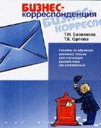 БИЗНЕС-корреспонденция. Пособие по деловому письму (для владеющих русским языком на базовом уровне) Переизд