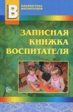 Скачать Записная книжка воспитателя бесплатно