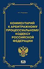 Комментарий к арбитражному процессуальному кодексу РФ (постатейный)