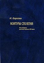Контуры столетия. Из истории русской музыки XX века (2007)