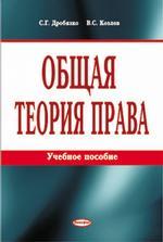 Общая теория права. Учебное пособие(изд:5)