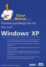Полное руководство по Microsoft Windows XP. Второе издание