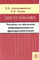 Пособие по реферированию на французском языке. Lire et resumer