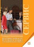 Практический курс русского языка для работников сервиса (+CD)