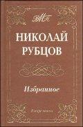 Рубцов Николай. Избранное