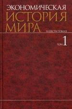 Экономическая история мира в 6-ти томах. Том 1