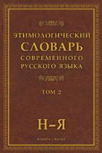 Этимологический словарь современного русского языка. В 2 томах. Том 2