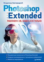 Photoshop Extended: работаем с 3D, видео и не только