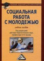 Социальная работа с молодежью: Учеб. пособие. 4-е изд
