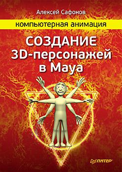 Компьютерная анимация. Создание 3D-персонажей в Maya
