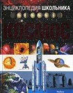Скачать Большой атлас космоса  Parramon Ediciones бесплатно