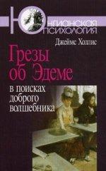 Грезы об Эдеме. 2-е изд