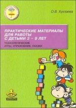 Практические материалы для работы с детьми 3-9 лет. психологические игры, упражнения. сказки