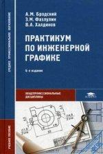 Практикум по инженерной графике. Учеб. пособие. 6-е изд., стер