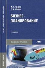 Бизнес-планирование: Учеб. Пособие. 7-е изд., стер