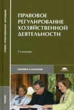 Правовое регулирование хозяйственной деятельности: Учебник. 7-е изд., стер