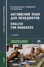 Английский язык для менеджеров= English for Managers: Учебник. 7-е изд., стер