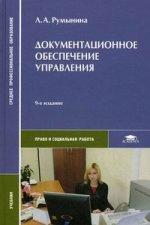 Документационное обеспечение управления: Учебник. 9-е изд., стер