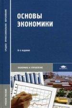 Основы экономики: учеб. пособие. 6-е изд., стер