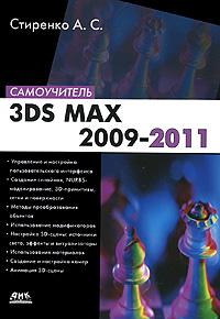 3ds Max 2009-2011. Самоучитель
