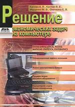 Решение экономических задач на компьютере. Второе издание