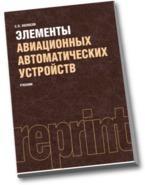 Элементы авиационных автоматических устройств (РЕПРИНТ).-2-е изд