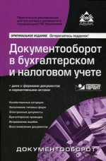 Документооборот в бухгалтерском и налоговом учете. 13-е изд., перераб. +CD