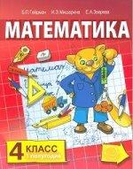 Математика: учебник для 4 кл. Первое полугодие. 4-е изд