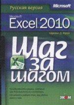 Microsoft Excel 2010. Русская версия