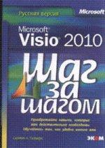 Microsoft Visio 2010. Русская версия