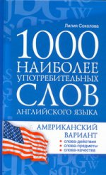1000 наиболее употребительных слов английского языка. Американский вариант