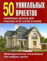 50 уникальных проектов каменных домов для участка от 6 соток и более