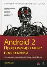 Android 2: Программирование приложений для планшетных компьютеров и смартфонов