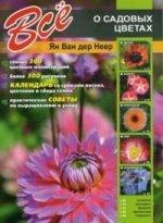 Все о садовых цветах (нов.оф)