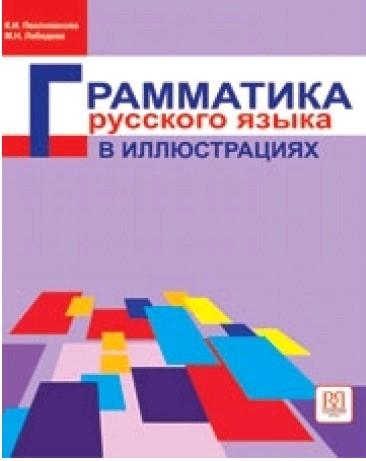 Грамматика русского языка в иллюстрациях. Переизд