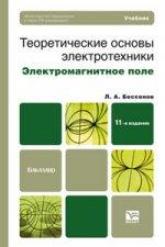 Теоретические основы электротехники. электромагнитное поле 11-е изд. учебник для бакалавров