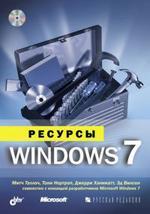 Ресурсы Windows 7 (+ CD-ROM)
