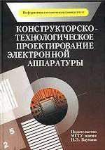 Конструкторско-технологическое проектирование электронной аппаратуры: учебник