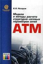 Модели и методы расчета структурно-сетевых параметров АТМ сетей