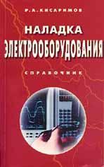 Наладка электрооборудования: Справочник