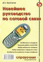 Новейшее руководство по сотовой связи
