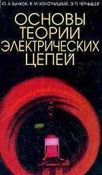 Основы теории электрических цепей: Учебник. 3-изд.