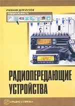 Радиопередающие устройства. Учебник для вузов